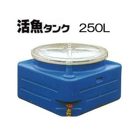 スイコー 輸送用 活魚タンク 250L バルブ付き(フタ透明 青選択)[スイコー] 【smtb-ms】