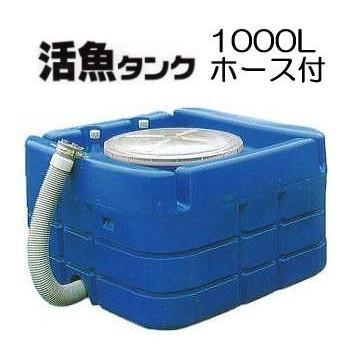 スイコー 輸送用 活魚タンク 1000L ホース付き(フタ透明 青選択)