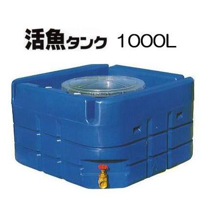 スイコー 輸送用 活魚タンク 1000L バルブ付き(フタ透明 青選択) [スイコー]【smtb-ms】