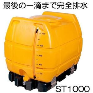 スッキリタンク ST-1000 1000L 台付完全排水ローリータンク 色と地域選択(黒有り) フォークリフト使用可 合同産業