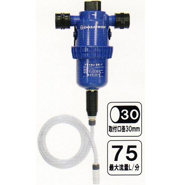 比例式液肥混入器 ドサトロン DR-7 サンホープ