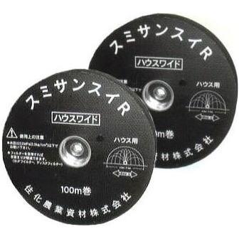 灌水ホース スミサンスイR-ハウスワイド 2巻 【smtb-ms】