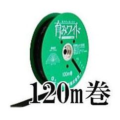 灌水ホース セイフティカンスイ 育みワイド 露地用 フィールドミスト 120m×2巻 法人個人選択