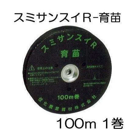 灌水ホース スミサンスイR-育苗 100m巻×1巻 住化農業資材 (zmE1)