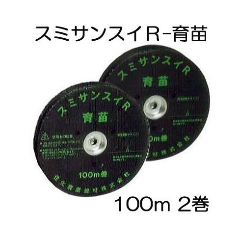 灌水ホース スミサンスイR-育苗 100m巻×2巻セット 住化農業資材