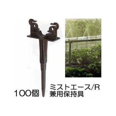ミストエース/R兼用 潅水ホース保持具 徳用100個 住化農業資材