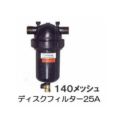 ディスクフィルター 25A 140メッシュ 住化農業資材 ろ過器