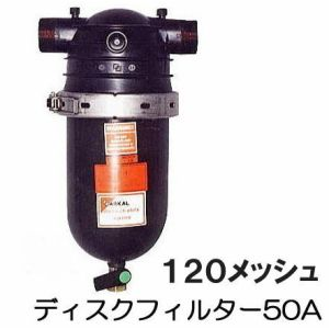 ディスクフィルター 50A 120メッシュ 住化農業資材 ろ過器