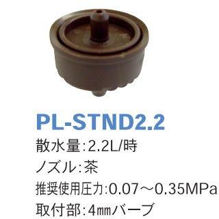 ストッパー付きで 潅水の一斉開始 人気ショップが最安値挑戦 終了が可能 ボタンドリッパー スーパーティフ PL-STND2.2 全店販売中