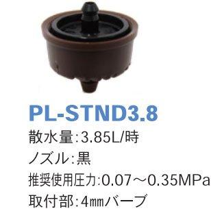 ストッパー付きで 潅水の一斉開始 終了が可能 お歳暮 スーパーティフ WEB限定 ボタンドリッパー PL-STND3.8