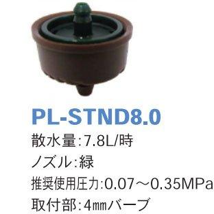ストッパー付きで メーカー再生品 潅水の一斉開始 終了が可能 スーパーティフ ボタンドリッパー 期間限定お試し価格 PL-STND8.0