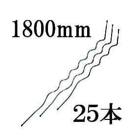 らせん形トマト用支柱 トマト支柱 シルバー 第一ビニールφ13mm×1800mm 25本単位