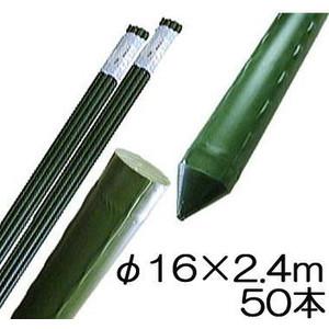 法人向 園芸支柱 イボ付 鋼管竹 φ16mm×2.4m 50本単位 シンセイ