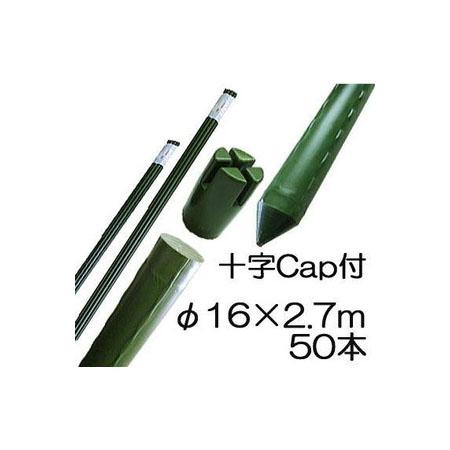 法人向 園芸支柱 イボ付 鋼管竹 十字キャップ付 φ16mm×2.7m 50本単位 シンセイ