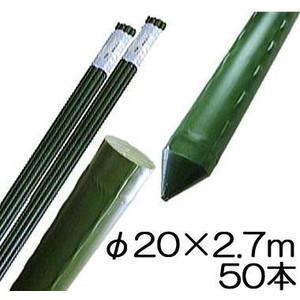 法人向 園芸支柱 イボ付 鋼管竹 φ20mm×2.7m 50本単位 シンセイ