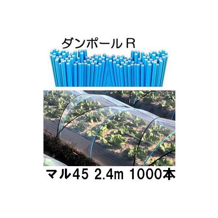 ダンポールR マル45 ×2.4m 青 トンネル幅100cm 徳用 1000本 [トンネル支柱 アーチ支柱] 宇部エクシモ