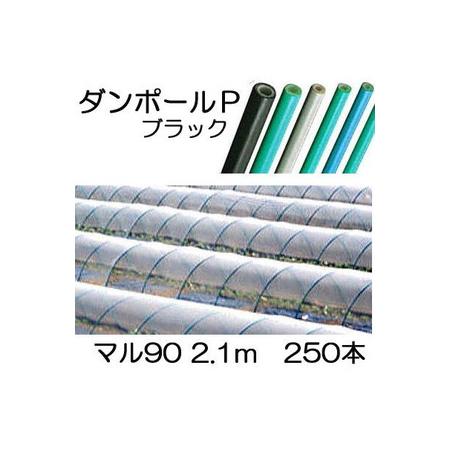 ダンポールP マル90 ×2.1m 黒 トンネル幅100cm 徳用 250本 [トンネル支柱 アーチ支柱] 宇部エクシモ