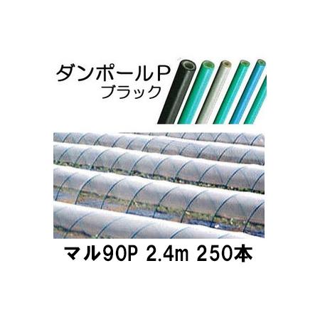 ダンポールP マル90 ×2.4m 黒 トンネル幅120cm 徳用 250本 [トンネル支柱 アーチ支柱] 宇部エクシモ