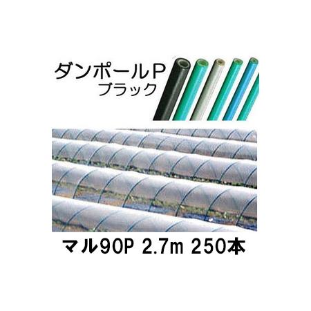 ダンポールP マル90 ×2.7m 黒 トンネル幅140cm 徳用 250本[トンネル支柱 アーチ支柱] 宇部エクシモ