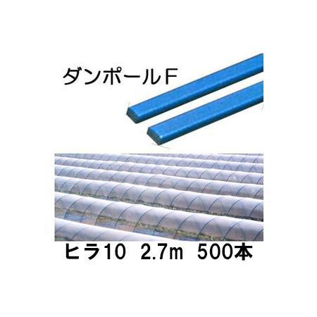 ダンポールF ヒラ10 ×2.7m 青 トンネル幅140cm 徳用 500本[トンネル支柱 アーチ支柱] 宇部エクシモ