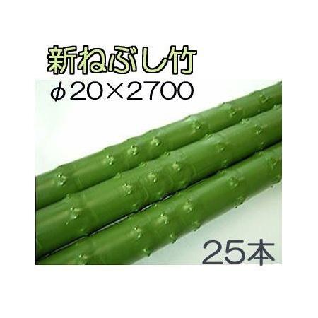 タキロン シーアイ 農業用 支柱 カラー鋼管 20×2.7 新 ねぶし竹 新ネブシ 農竹 20×2700mm 25本単位