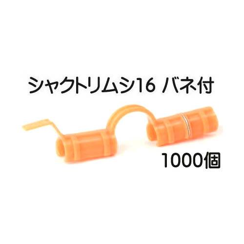 (ケース特価)トンネルパッカー シャクトリムシ16バネ付き 1000個 16mm×150mm サンフローラ 日本製