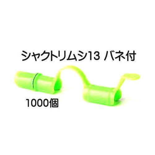 (ケース特価)トンネルパッカー シャクトリムシ13バネ付き 1000個 13mm×150mm サンフローラ 日本製