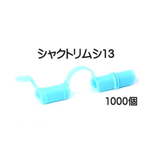 (ケース特価)トンネルパッカー シャクトリムシ13  1000個 13mm×150mm サンフローラ 日本製