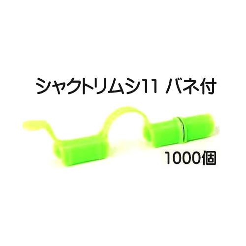 (ケース特価)トンネルパッカー シャクトリムシ11バネ付き 1000個 11mm×150mm サンフローラ 日本製