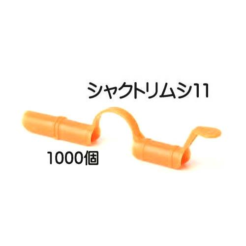 (ケース特価)トンネルパッカー シャクトリムシ11  1000個 11mm×150mm サンフローラ 日本製