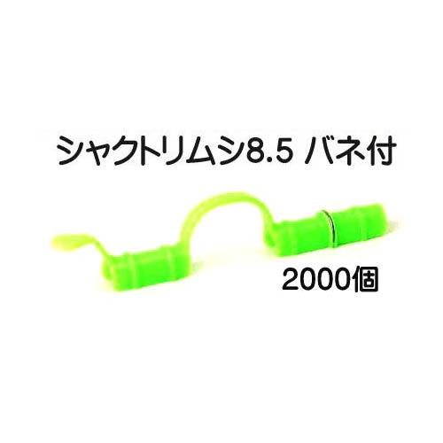 (ケース特価)トンネルパッカー シャクトリムシ8.5バネ付き 2000個 8.5mm×138mm サンフローラ 日本製