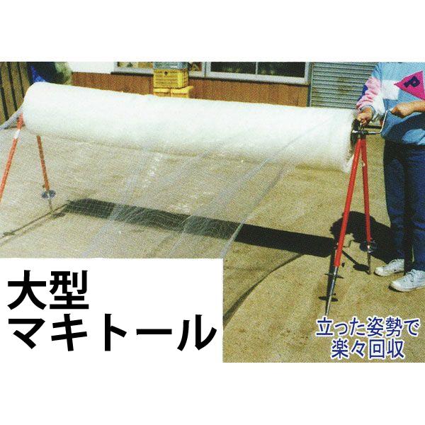 大型マキトール 被覆資材巻取り機 槍木産業 【smtb-ms】