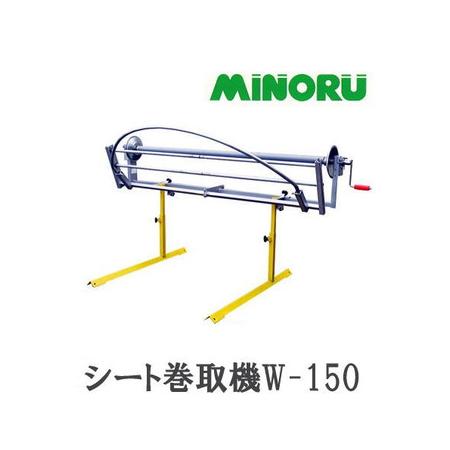 シート巻取機 W-150 ハンドル駆動機 みのる産業