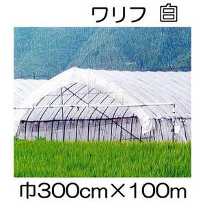 JX日石ワリフ HS-3000白 300cm×長さ100m 遮光率5% 不織布 折りたたみ品[防虫 保温 簡単設置 遮光 防雨]