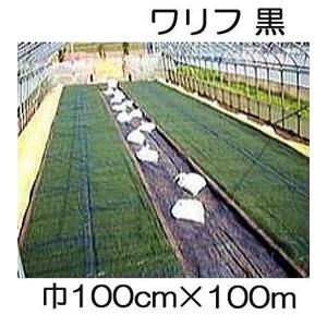 JX日石ワリフ HS-1000黒 100cm×長さ100m 遮光率50% 不織布[簡単設置 軽量 防虫 防雨 安全 保温]