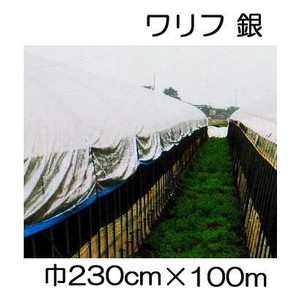 JX日石ワリフ EX-2300銀 230cm×長さ100m 遮光率45% 不織布 折りたたみ品[簡単設置 軽量 防虫 防雨 安全 保温]