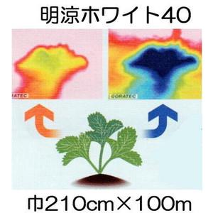 JX日石ワリフ 明涼ホワイト40 210cm×長さ100m 遮光率40% 不織布【smtb-ms】