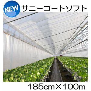 New サニーコートソフト ハウス内張り被覆材 185cm×100m UEXC 宇部エクシモ