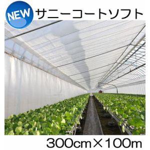 New サニーコートソフト ハウス内張り被覆材 300cm×100m