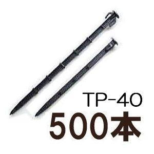 プラスチック杭万能杭・プラ杭 TP-40(400mm) 500本単位 トンネル用プラ杭 サンポリ