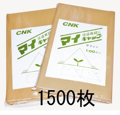 中部農材 CNK マイキャップ グラシン 紙キャップ 苗キャップ サイズ 370×440×385/610mm 油紙 徳用1500枚 品番27002