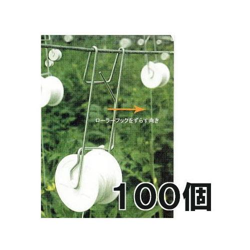 パスカル トマト誘引フック ローラーフック 32m紐付き 100個単位 とまと誘引具 白・黒選択 (zmC4)