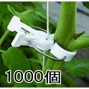 ハウス栽培用 誘引具 つりっ子 トマト用 1000個入 ナスニックス(100個入×10袋)