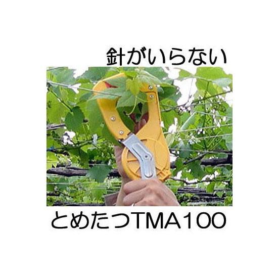 ニチバン とめたつ TMA100 針がいらない 誘引結束機 (zmN5)