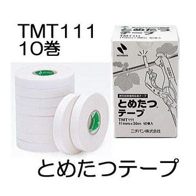 ニチバン とめたつテープ 10巻 TMT111 誘引結束