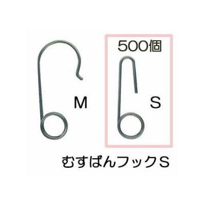 誘引紐取り付け用 むすばんフック S 500個入 MF-S500