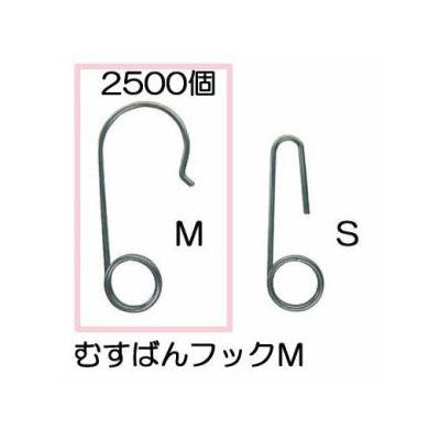 誘引紐取り付け用 むすばんフック M 2500個入 (500個入×5袋) MF-M500 シーム