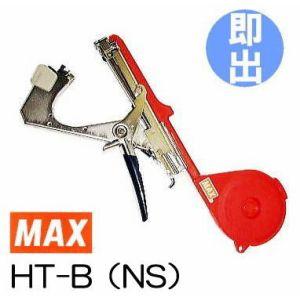 供MAX最大园艺使用的引诱团结时机轻闭起来,闭起来,tepuna HT-B(NS)主要付軽是红