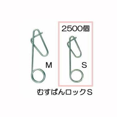 誘引紐取り付け用 むすばんロック S 2500個入(500個入×5袋)ML-S500 シーム