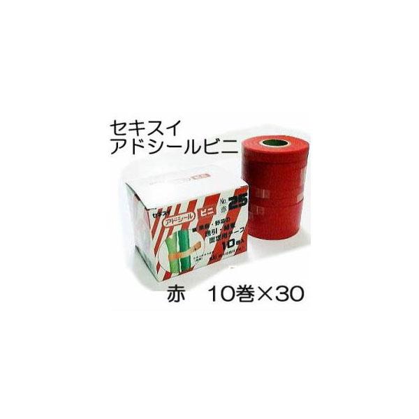 セキスイ アドシール ビニ No25 赤 徳用小箱10巻入×30箱(マックス TAPE-25) テープナー用テープ